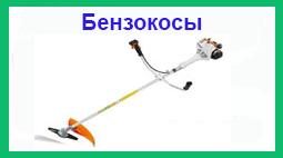 Аренда бензокосы в Минске