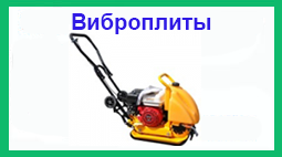 Аренда виброплиты в Минске