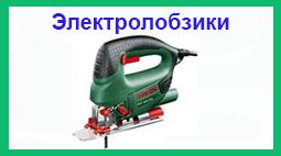 Аренда электролобзика в Минске