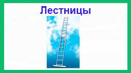 Аренда лестницы в Минске