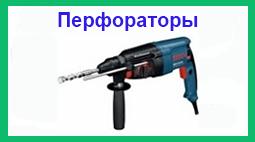 Аренда перфоратора в Минске