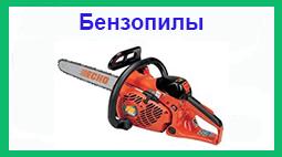 Прокат бензопилы в Минске