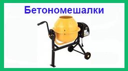 Аренда бетономешалки в Минске