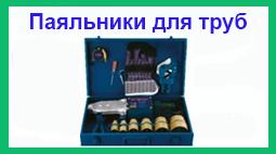 Аренда паяльника для труб в Минске