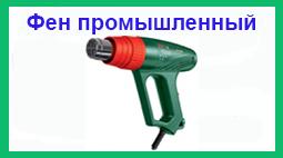Аренда фена промышленного в Минске