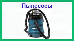 Аренда пылесоса в Минске