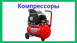 Аренда компрессора в Минске