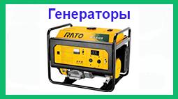 Аренда генератора в Минске