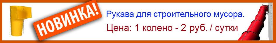 rukova_stroika
